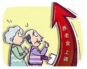 企退人员养老金出现11年连涨之忧