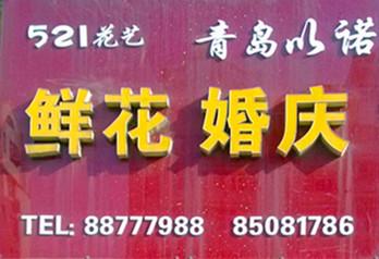 青岛521花艺店