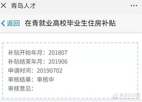 在青岛高校毕业生速看!8月上旬住房补贴将到账