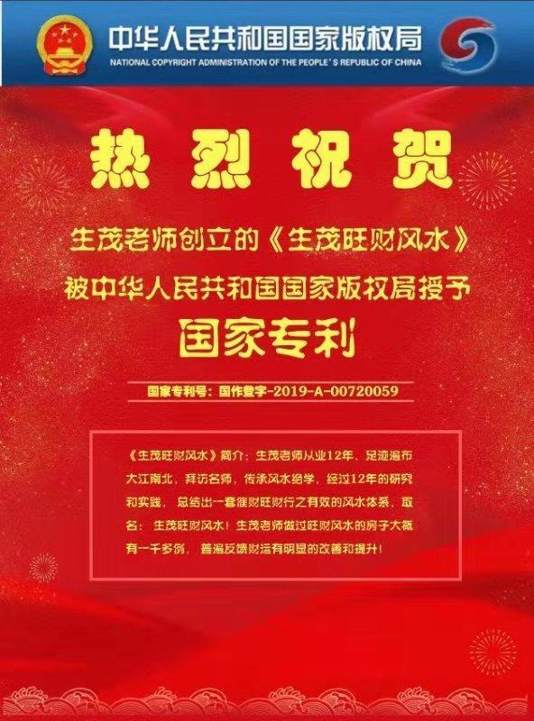 喜讯!生茂老师创立的《生茂旺财风水》荣获国家专利