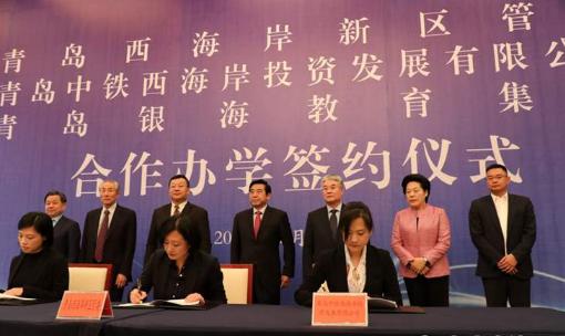 中国海洋大学附属西海岸银海学校正式落户青岛西海岸新区