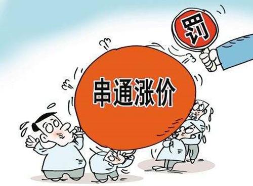 国家市场监管总局:国庆节期间加强市场价格监管  严查哄抬房租行为