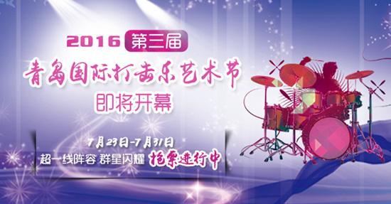【群星云集】2016第三届青岛国际打击乐艺术节即将开幕 即日起购门票即送POS机,疯抢啦!