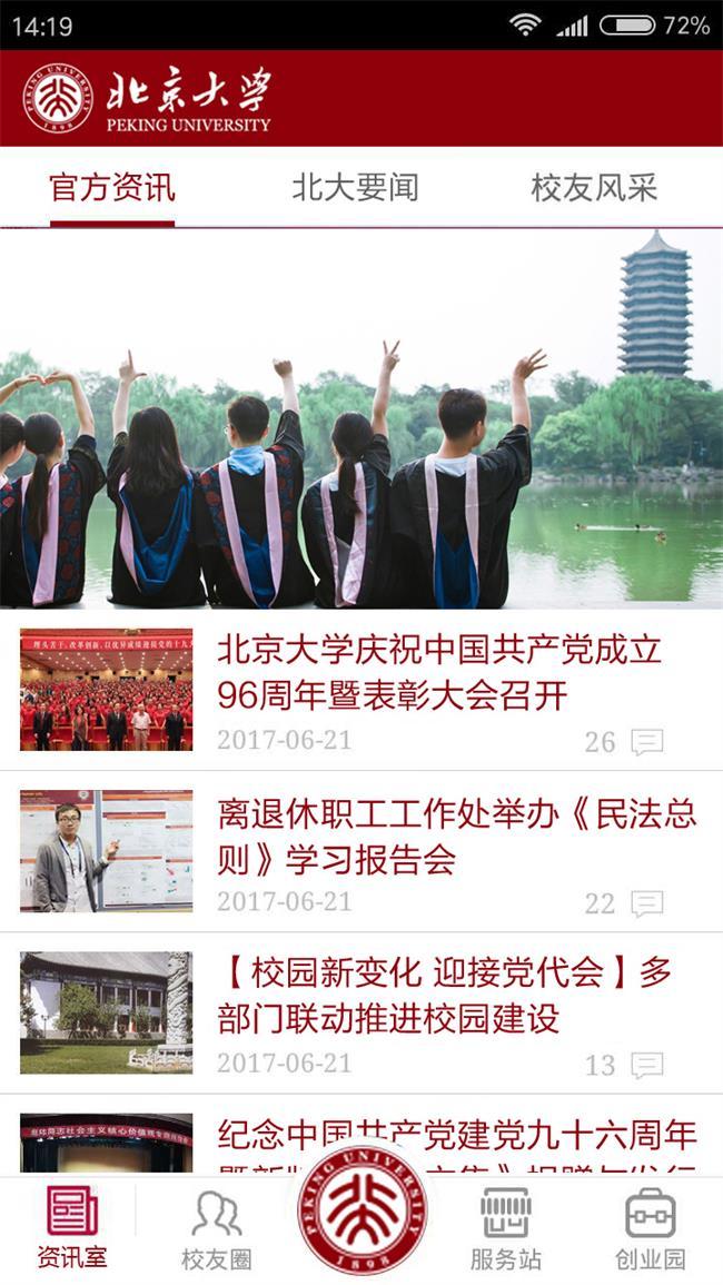 何良庆:谈【大学校友会APP系统】——国际名校都在用的校友黄页