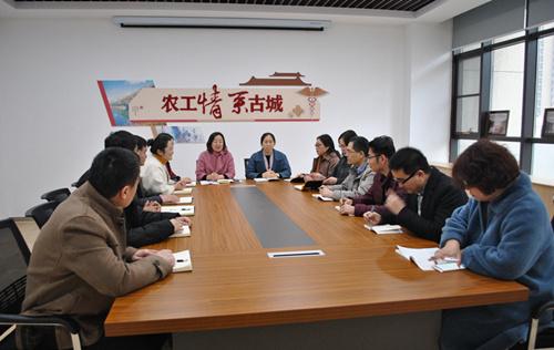"""农工党即墨支部召开全省""""担当作为 狠抓落实""""专题会议"""