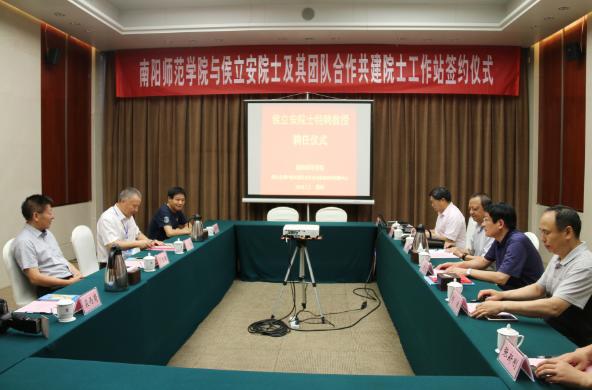南阳师范学院与侯立安院士及其团队合作共建院士工作站签约仪式举行