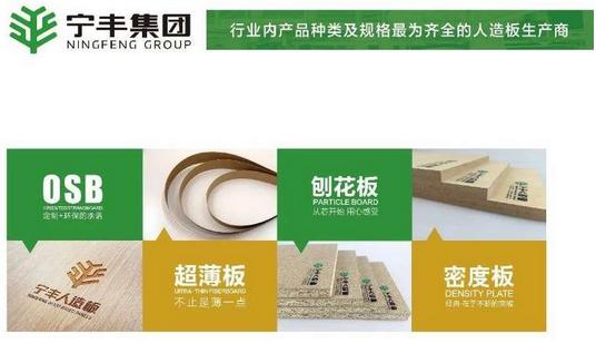 【跨境家具之每日一品】190117——宁丰人造板