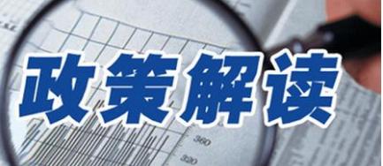 中国(山东)自由贸易试验区青岛片区重点政策解读