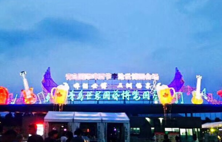 青岛国际啤酒节李沧世博园会场优惠畅玩攻略