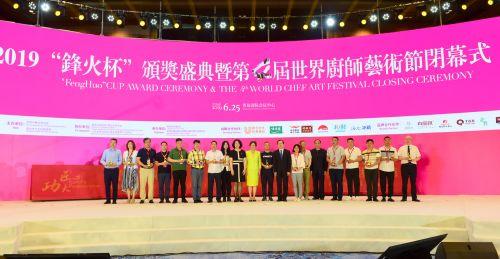 """世界厨师艺术节闭幕 青岛获评""""国际海洋美食之都""""称号"""