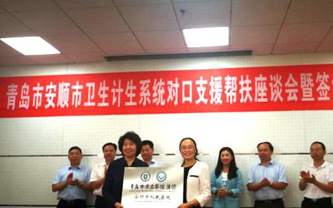 安顺市人民医院正式加入青岛市市立医院集团