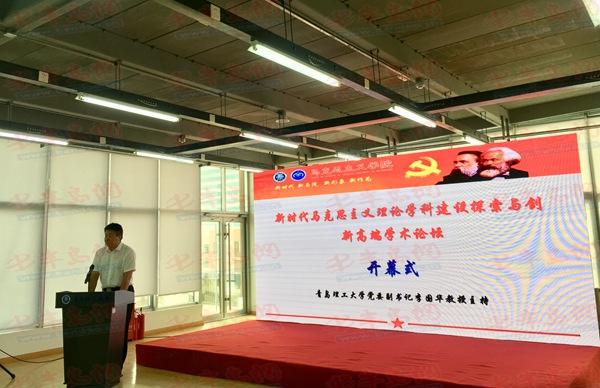 青岛理工大学举办马克思主义理论学科建设学术论坛