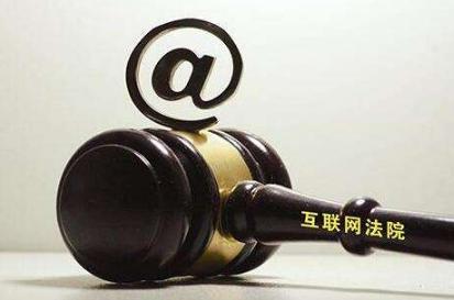 全国首家互联网法院杭州揭牌