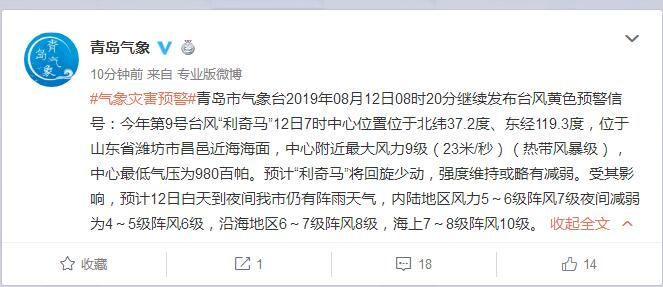 青岛市气象台2019年08月12日08时20分继续发布台风黄色预警信号