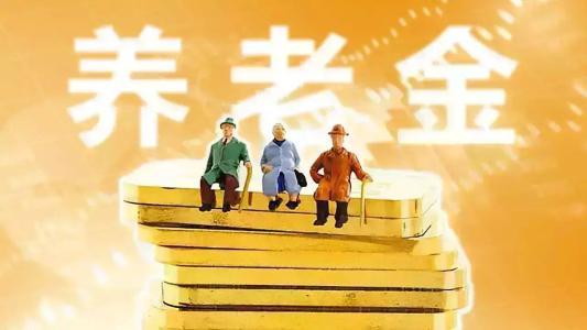 全国首创!今年起青岛领养老金无需再主动认证资格