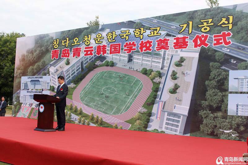 2019青岛世界韩商合作大会正式开幕