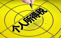 2019年1月1日青岛将全面实施新个税法