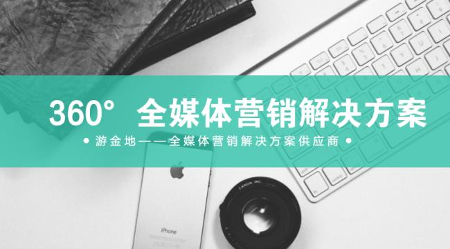 """游金地业务体系优化升级  全新推出""""360°全媒体营销解决方案"""""""