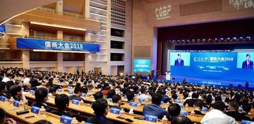青岛在2018儒商大会举行专场投资说明会  现场成功签约13个项目