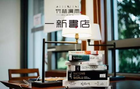 """""""心留一盏灯,温暖一座城""""一新书店10月5日盛大开业!!!"""
