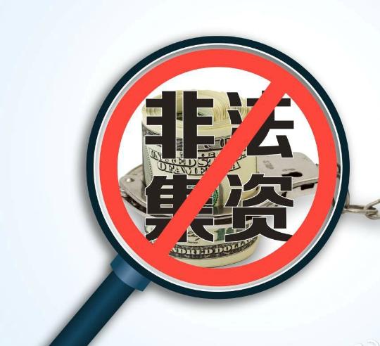 公安部警示十大非法集资类项目,保护好自己的财产安全