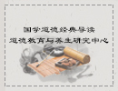 熊春锦谈汉字之汉字具有全息激活慧识的功能