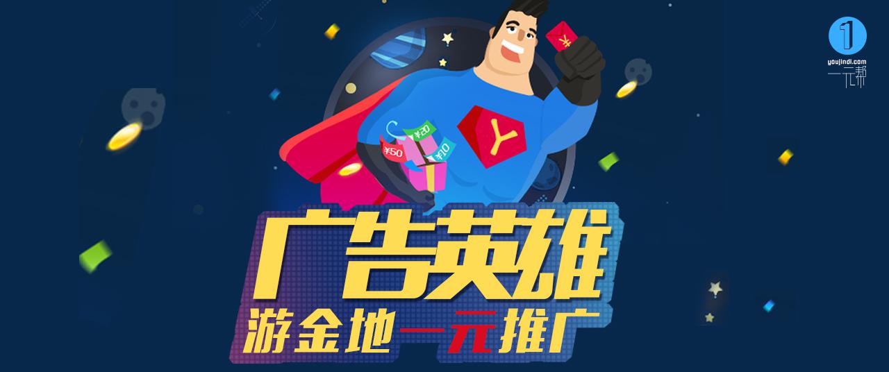 【游金地荣誉出品】一元帮·一块钱做广告 活动华丽上线!