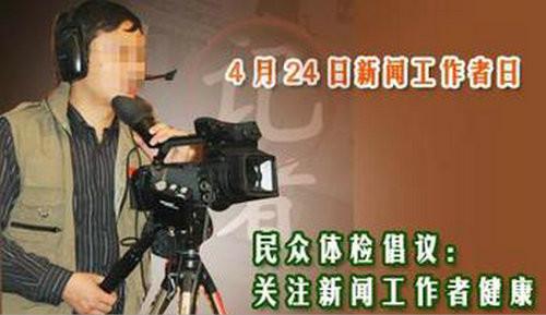 游金地百科:4月24日亚非新闻工作者日