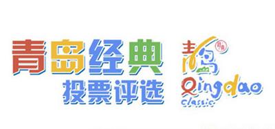 """""""青岛经典""""旅游品牌产品征集 哪里好玩你说了算"""