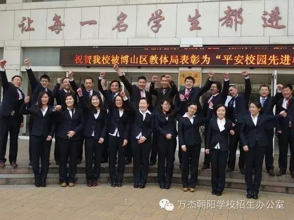 招生啦:万杰朝阳学校高中部招生简章出炉