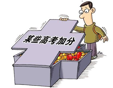 """6省份高考加分政策:北京上海20分""""封顶"""""""