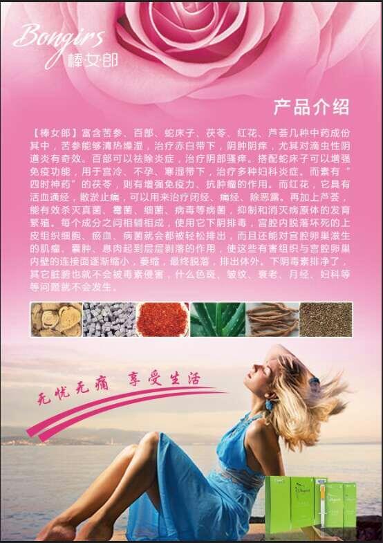 棒女郎:亚洲第一女性私护品牌,你值得拥有!