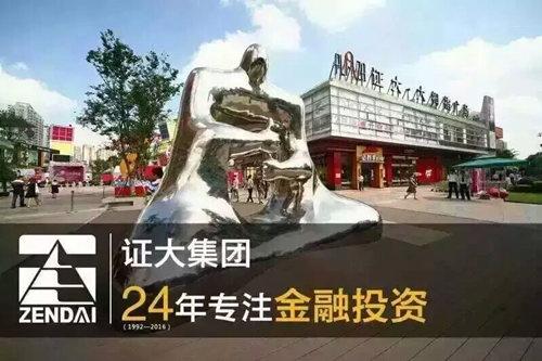 上海证大投资管理公司您的投资理财专家