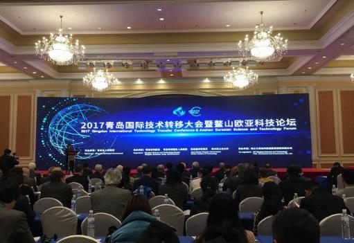 2017青岛国际技术转移大会盛大开幕 130余名科学家齐聚即墨