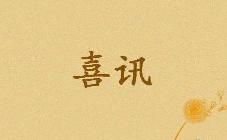 """喜讯:吴小龙同志被中管院新兴经济产业研究所提名为""""中国区块链产业领袖联盟""""副主席"""