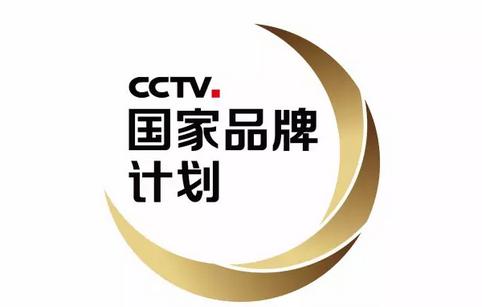 国家平台成就国家品牌—— 2018 CCTV国家品牌计划正式启航!