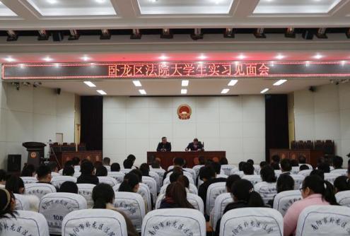 南阳师范学院学生赴卧龙区人民法院进行课程实习活动