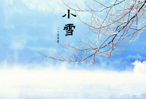 今日小雪:你知道小雪节气习俗有哪些吗?