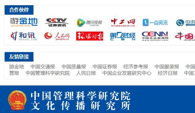 祝贺游金地与中国管理科学研究院文化传播研究所等三家机构达成战略合作伙伴关系!