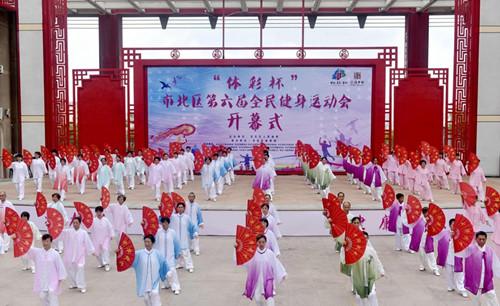 青岛市市北区第六届全民健身运动会今日正式开幕