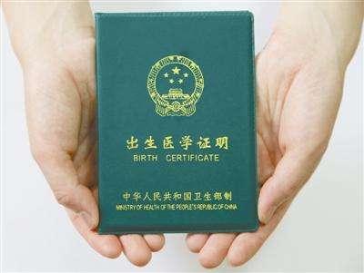 即日起青岛市市北区六家医院可签发新生儿《出生医学证明》