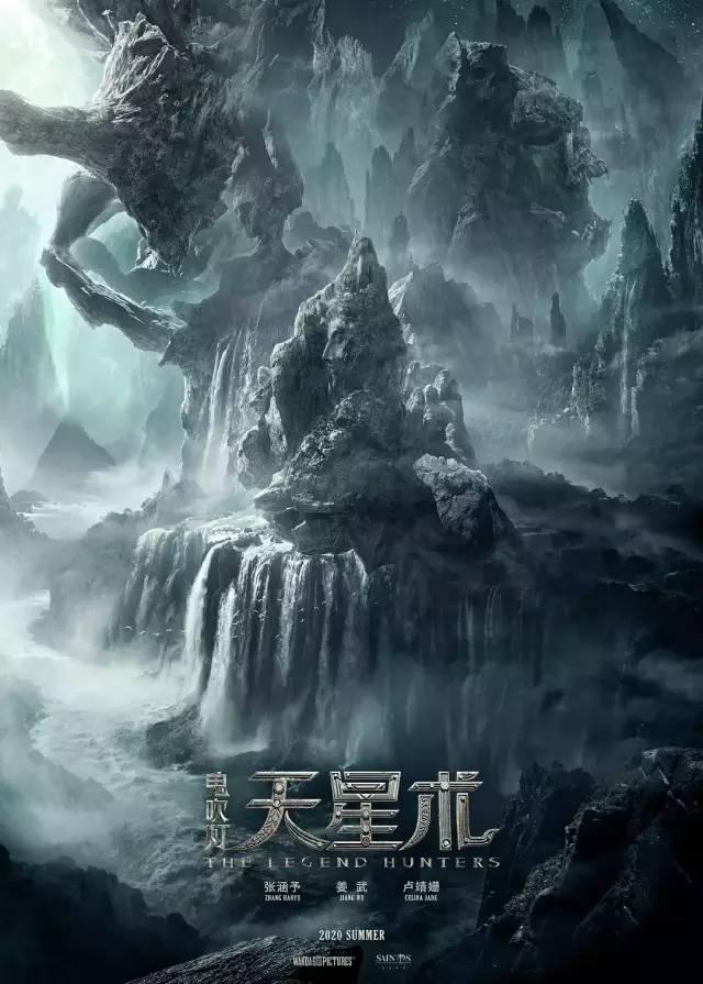 姜武张涵予领衔主演 电影《鬼吹灯之天星术》国内戏份青岛杀青