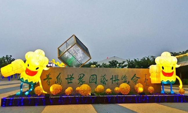 青岛国际啤酒节李沧世博园会场闭幕 23天迎客达50.67万人次