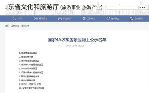 山东文旅厅发布最新公告:青岛两大景区荣登国家4A级旅游景区