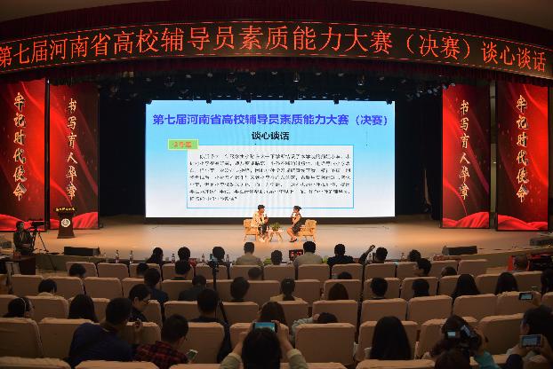 第七届河南省高校辅导员素质能力大赛在南阳师范学院举办 全省高校900余名辅导员代表现场观摩