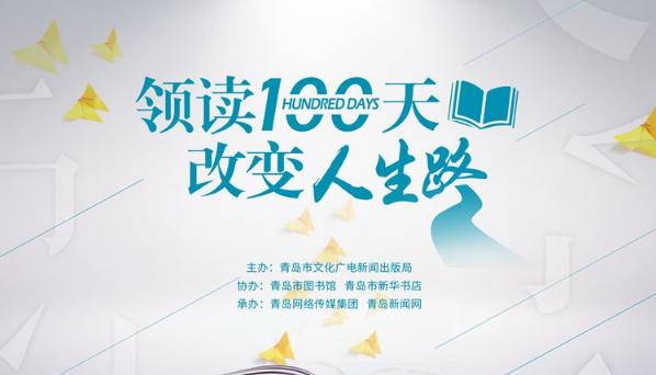 """青岛市图书馆推出""""U书""""服务!新书免费送到家"""