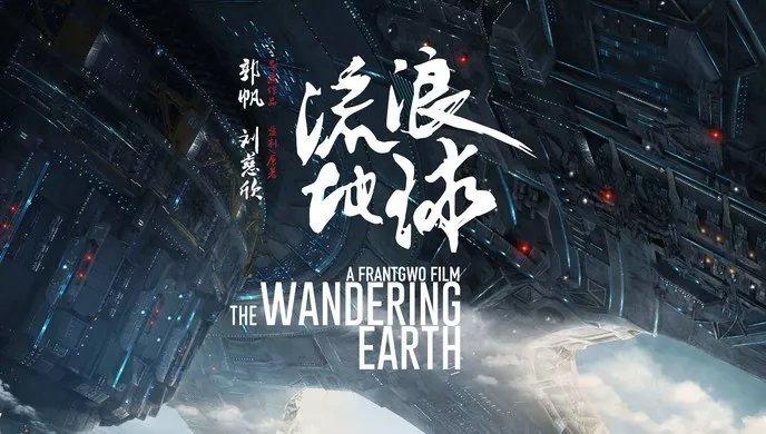 """青岛电影博物馆""""流浪地球电影主题展""""开幕"""