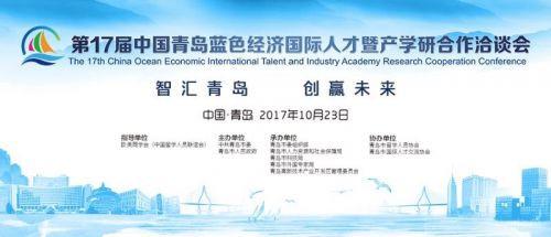 第18届中国青岛蓝色经济国际人才洽谈会将于10月在青岛市即墨区举办