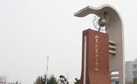 山东省公布首批优质高等职业院校名单 青岛三所院校上榜