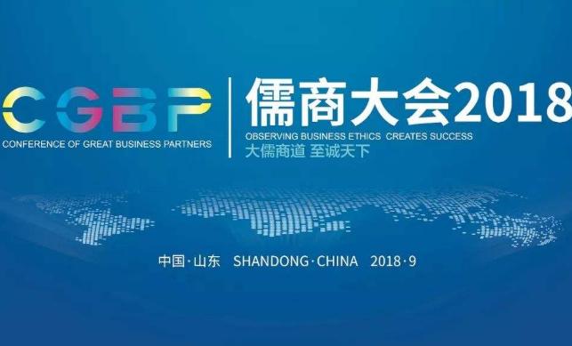 儒商大会2018在济南拉开序幕 青岛144个项目赴会推介